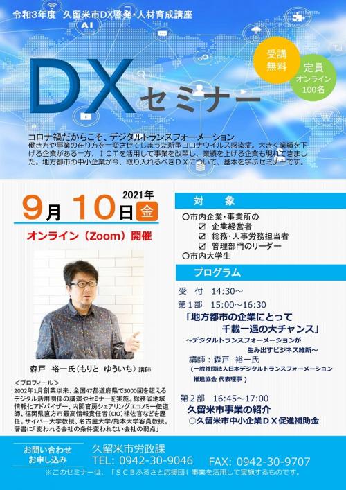 久留米市DX啓発・人材育成講座『DXセミナー』